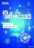 【江西上饶站】2018(第一届)爱卡百城千镇汽车嘉年华―上饶站