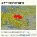 转个老帖:马航MH17班机为啥不避开乌克兰的战乱区