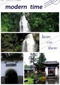 美丽景区----------腾冲叠水河瀑布
