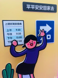 <小崽子剧场・职场双面人生>全国首展