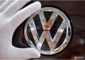 德国检方就大众柴油作弊开出10亿欧元罚单 大众认罚