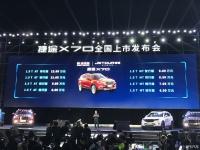 【现场快报】全新捷途X70售价6.99万—12.09万