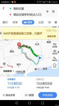 【侣途帮出行】贵州行出游路书