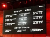 【现场快报】名爵HS上市 售价11.98万-18.98万