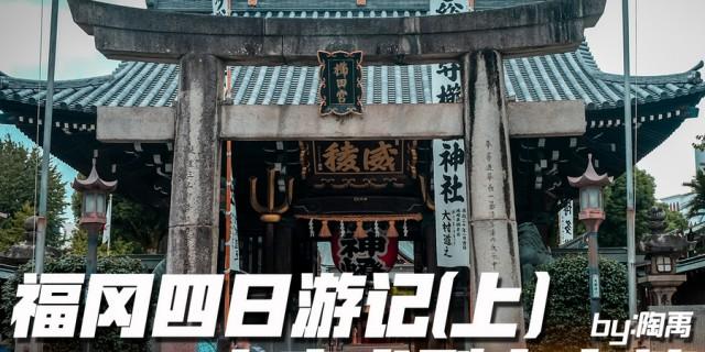 福冈四日游记(上)——寺庙求到上上签