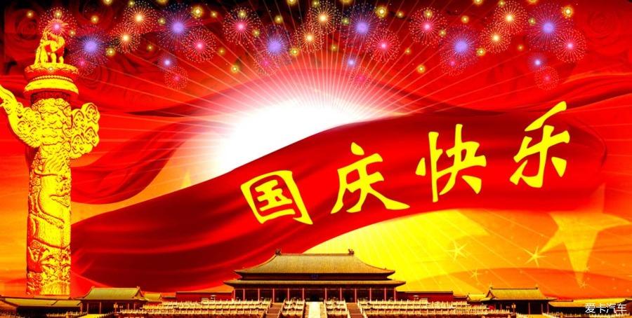 祝爱卡车友国庆节快乐!