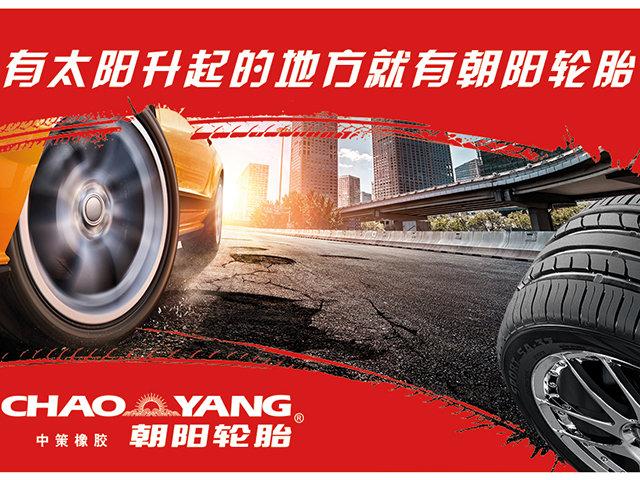 朝阳轮胎免费试用