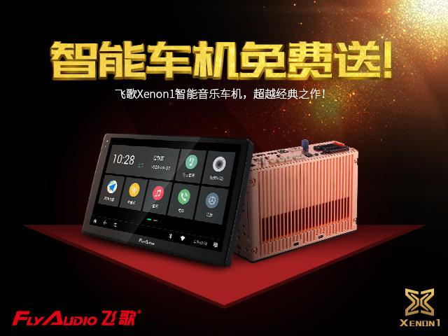 飞歌X1智能音乐车机