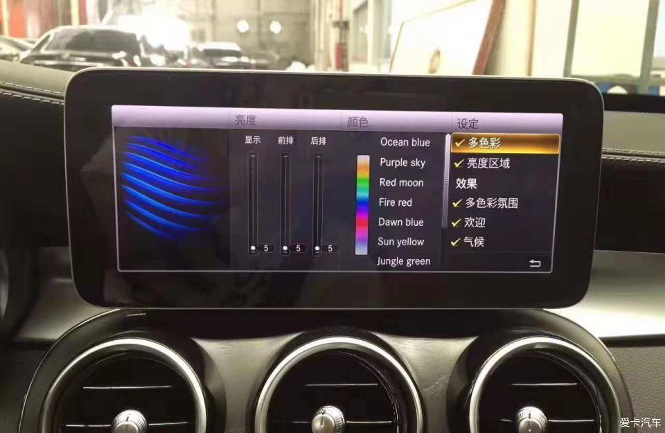 奔驰C260 809升级64色氛围灯+3D旋转高音+涡