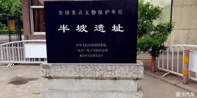 陕西半坡遗址