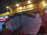 带着好友在广州逛逛逛!三日广州游!