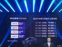 【现场快报】北京汽车绅宝智道上市 7.99万-12.29万