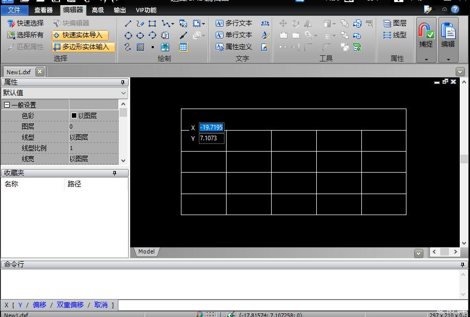 在迅捷CAD编辑器中领导一份表格?的绘制设计直ui图片