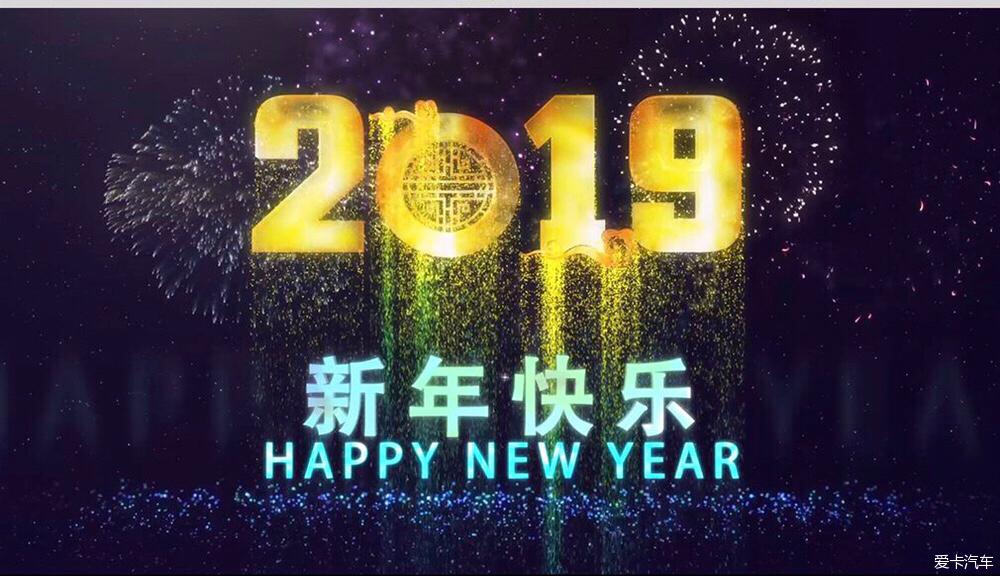 > 2019新年快乐!