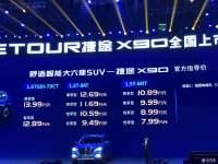 【现场快报】奇瑞捷途X90上市 7.99万-13.99万
