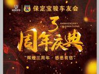 【共襄盛典】保定宝骏车友会3周年庆典暨优秀车手颁奖晚会