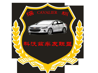 2018深圳科沃兹第一届车友年会