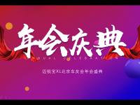 京城迈锐宝XL车友盛大年会-强势来袭!1月12日齐聚首都!
