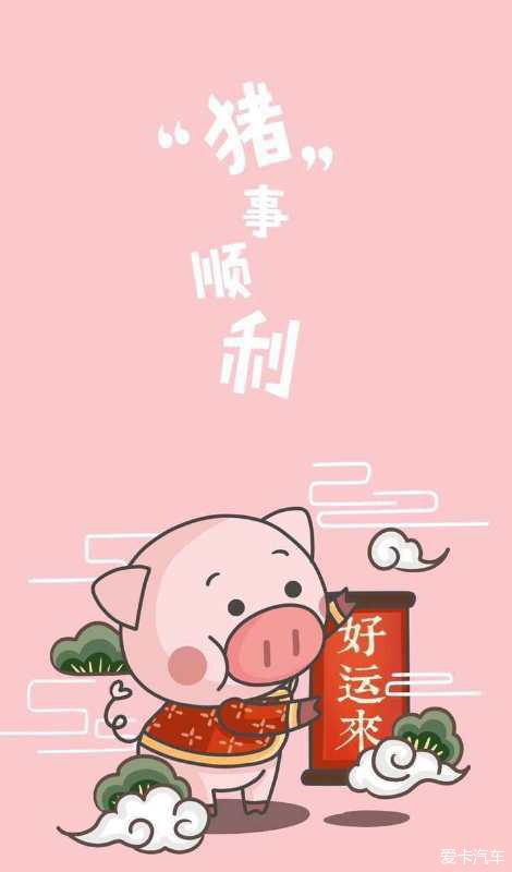 > 祝福猪年吉祥如意