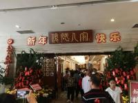 顺德人家美食百年老字号甜品店