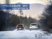 一汽大众冰雪试驾游记,在冰雪中感受失控的一瞬