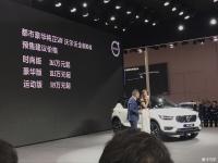 【现场快报】沃尔沃全新XC40预售价26.5-31.9万元