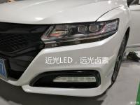 本田思铂睿升级SI版本四眼LED大灯安装效果分享