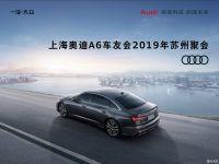 【春暖花开】2019上海奥迪A6车友会金鸡湖聚会