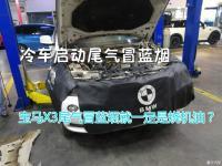 【花胡椒养车】X3冷车启动尾气冒蓝/白烟 真不一定是烧机油