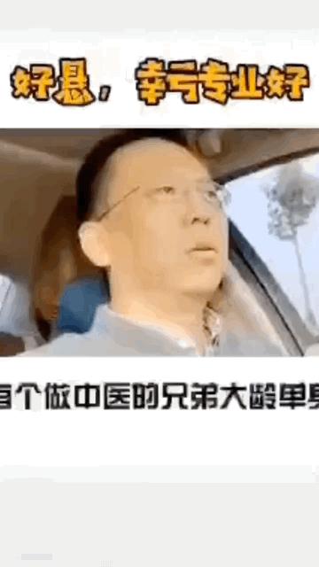 学医不能救中国人 但能救自己