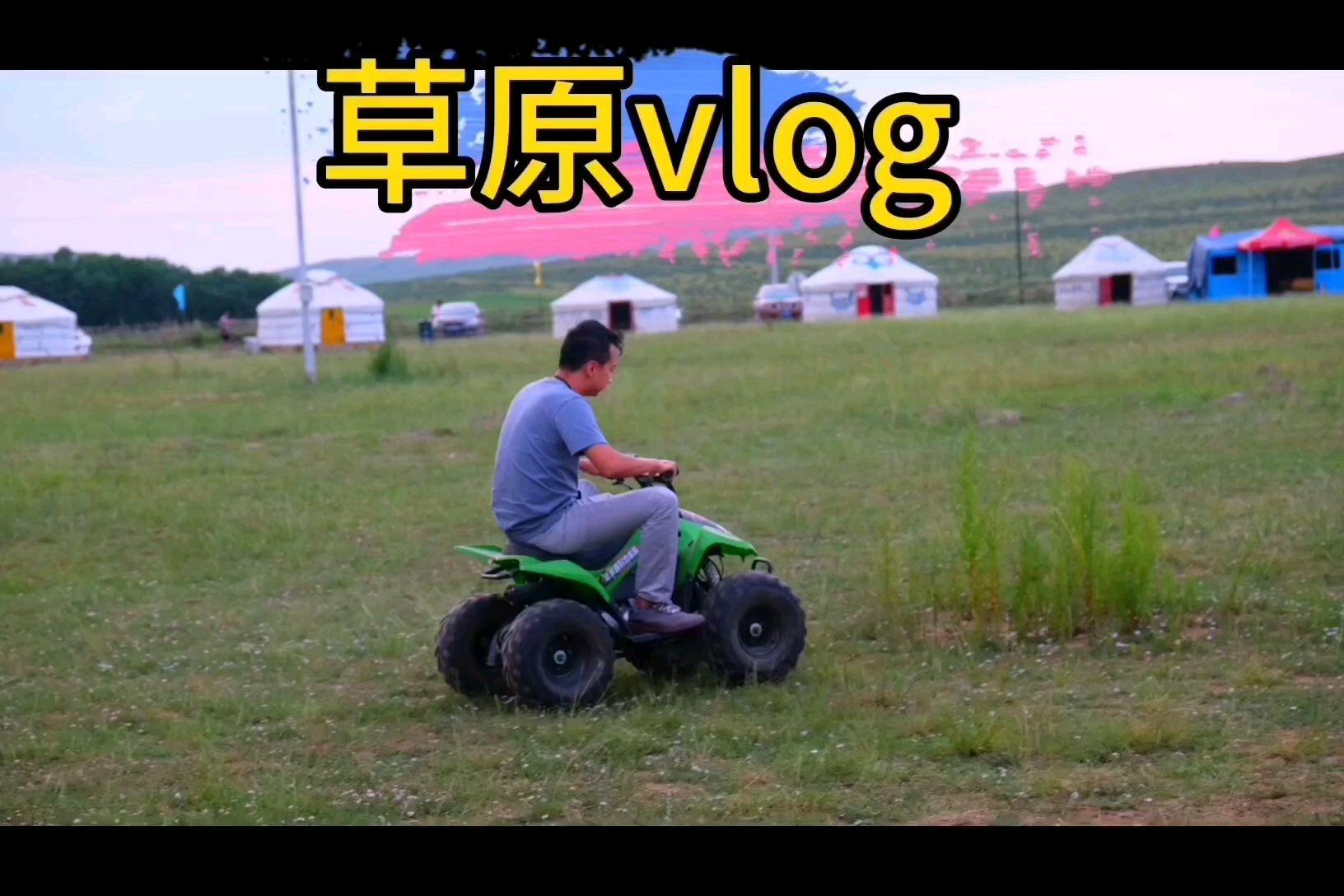 出发去草原