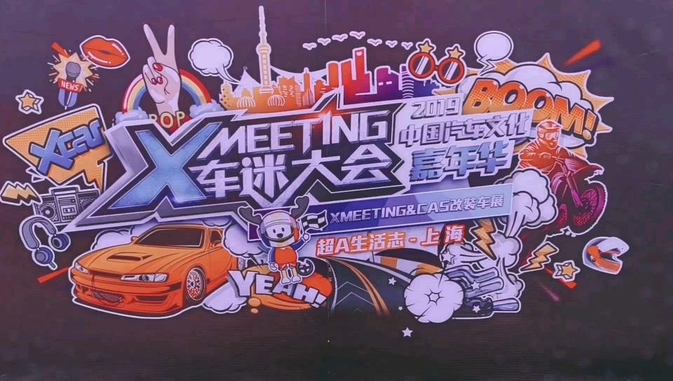 #上海潮生活#XMEETING车迷大会,嗨玩魔都,畅享潮生活。