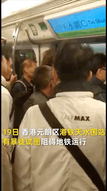 香港暴徒试图阻碍地铁运行,遭市民集体反击