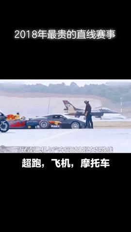 2018年度,国外网友小哥实测超跑飞机,摩托车速度大赛