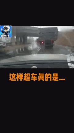 连续超车,差点就...