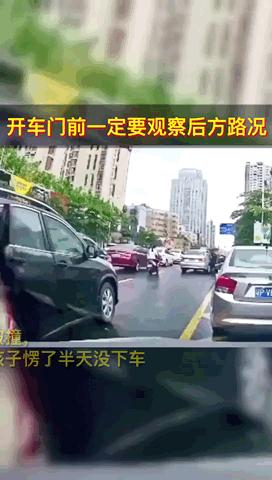 下车前请一定要观察好后方路况。