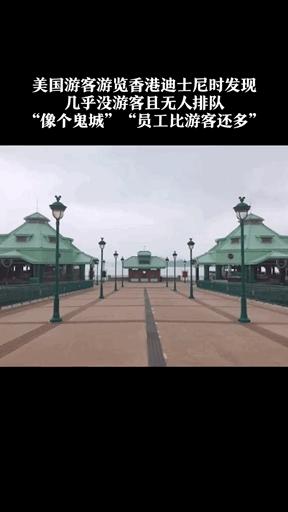 """美国游客发现:香港迪士尼""""像个鬼城"""""""