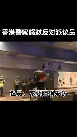 """硬气!香港警察怒怼反对派议员:""""不用你多事!"""""""