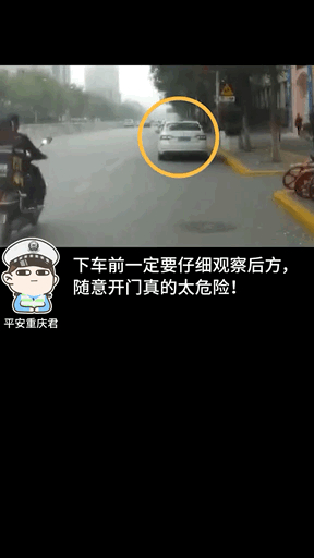 下车时如果忽略这个小细节,造成事故的负全责!