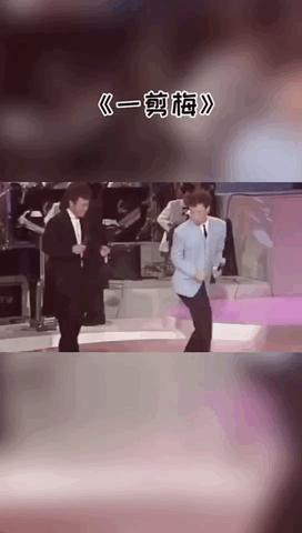 #一剪梅 祖师爷霸气舞蹈!