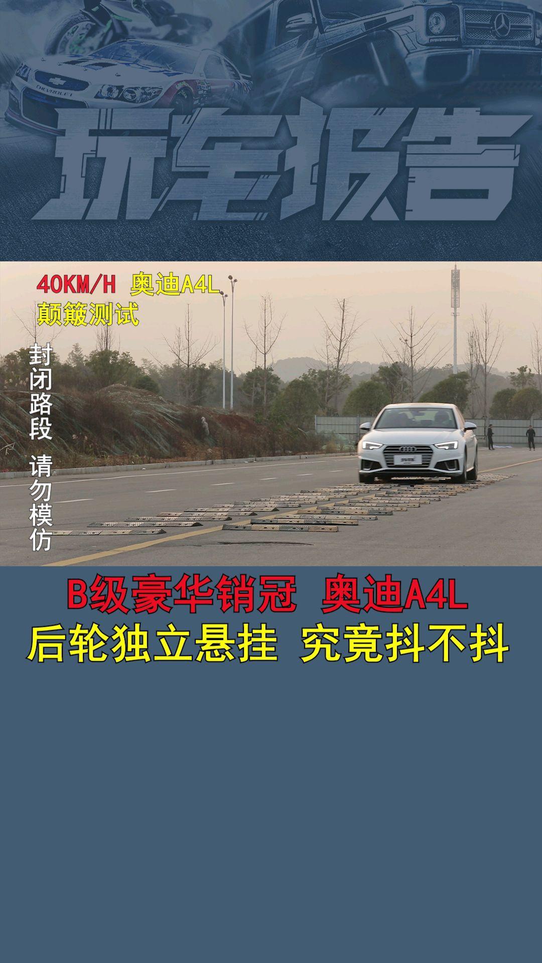 奥迪A4L,40km/h极限颠簸测试