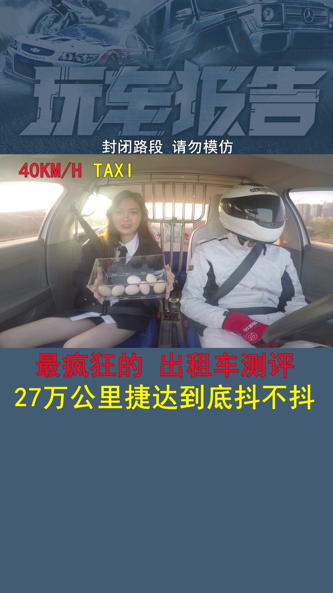 捷达出租车,40km/h极限颠簸测试