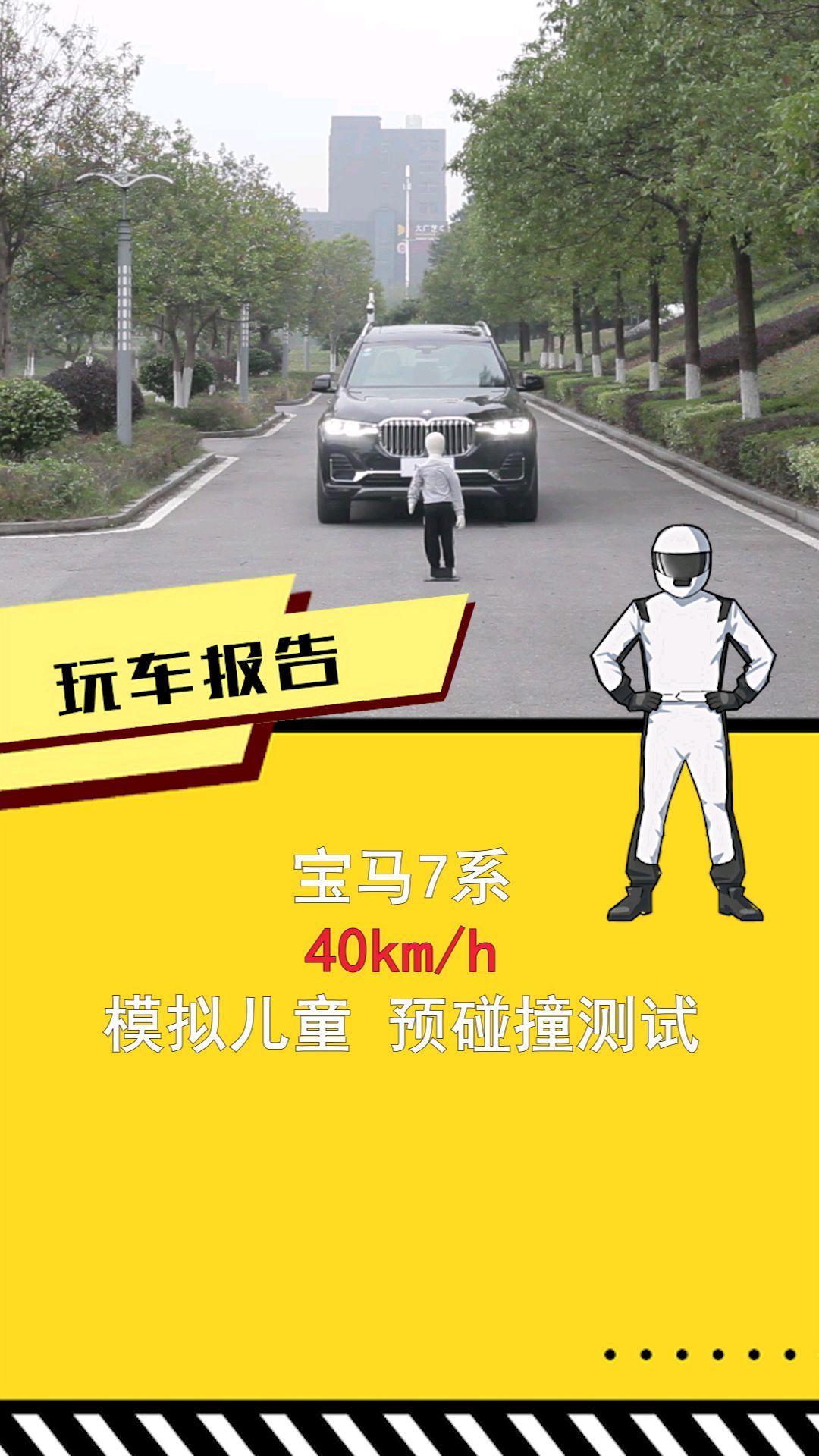 宝马7系,40km/h预碰撞测试