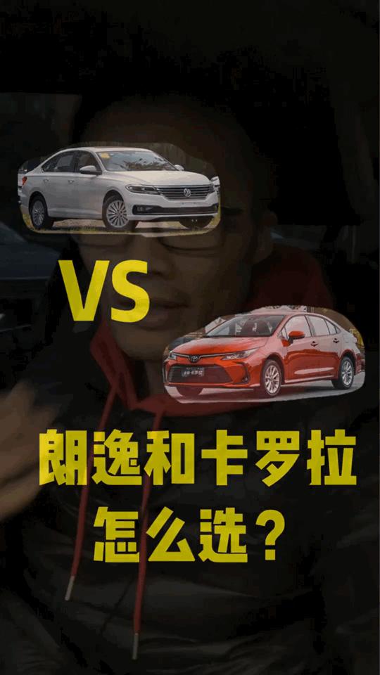 朗逸和卡罗拉,这两个车该怎么选?