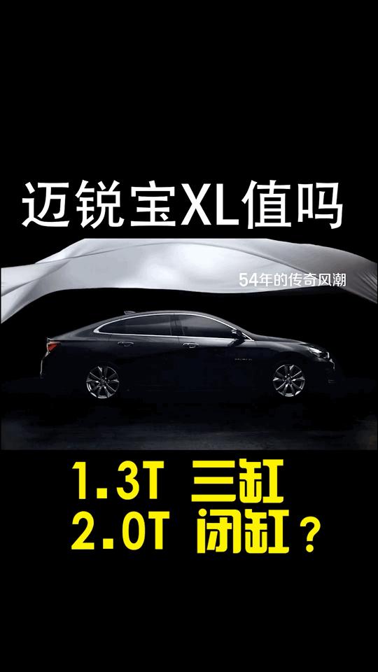 迈瑞宝XL值吗,1.3T三缸2.0T闭缸?