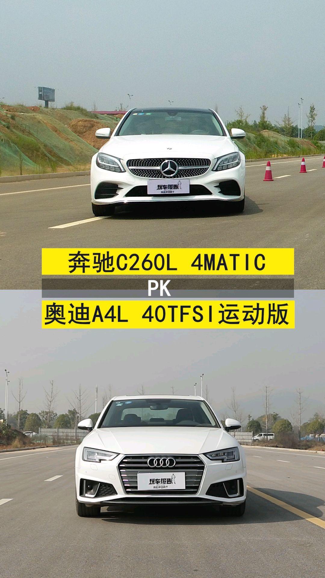 奔驰C PK 奥迪A4L,性能大对比