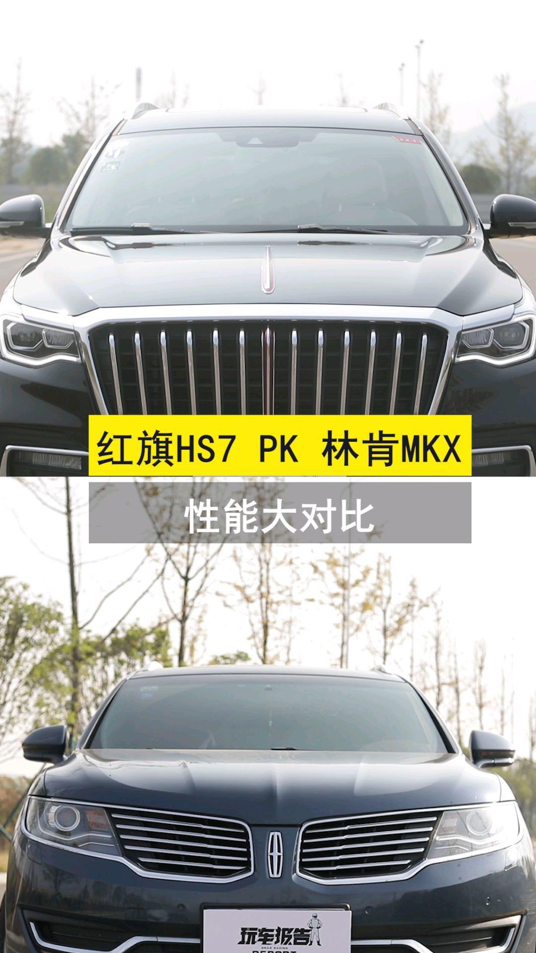 中国红旗PK美国林肯