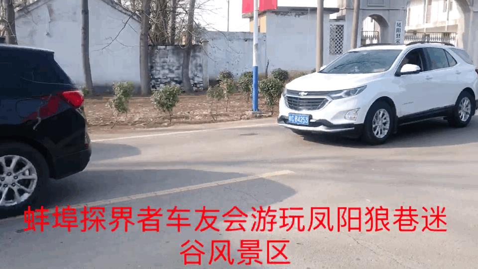 2019安徽蚌埠探界者车友年会