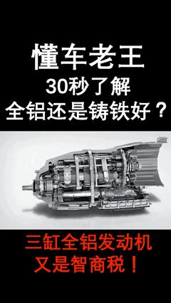 铸铁和铝合金缸体到底选择哪一个?老王来探讨一下