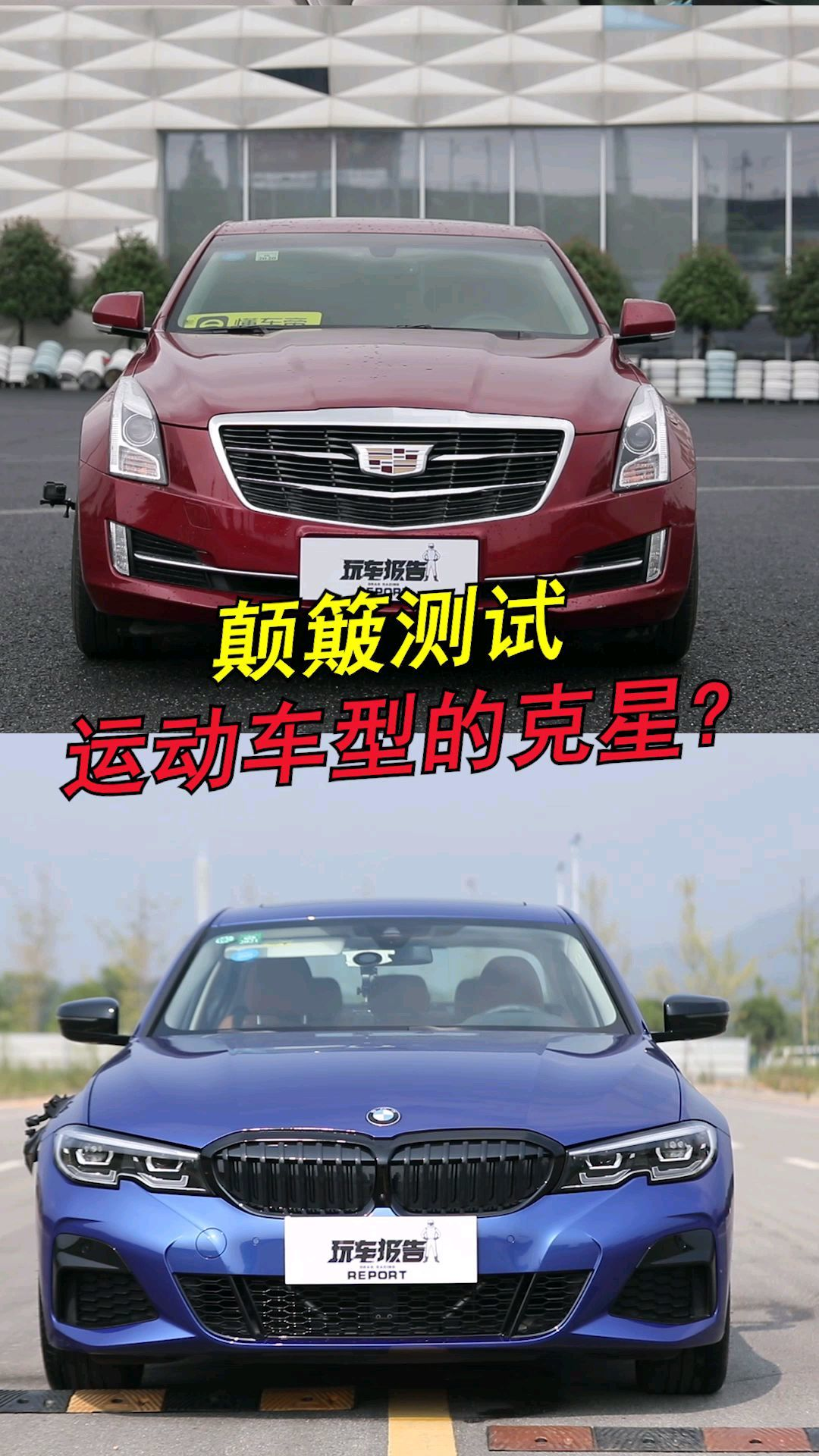 极限颠簸测试,真的是运动车型的克星?